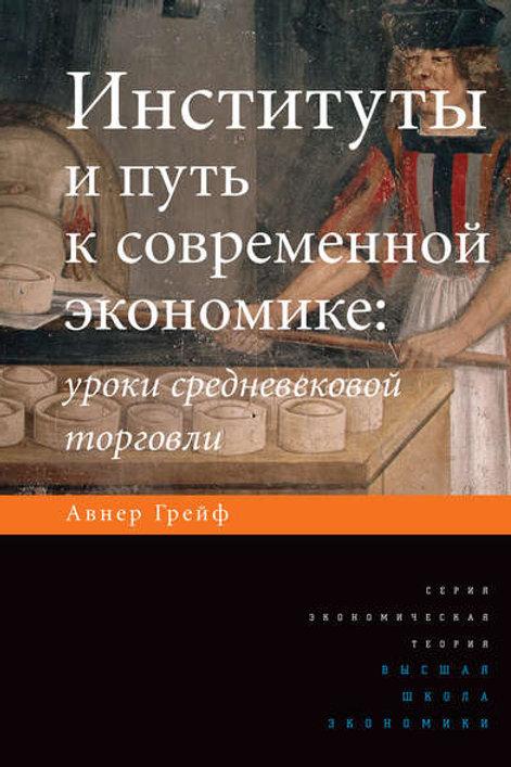Авнер Грейф «Институты и путь к современной экономике»