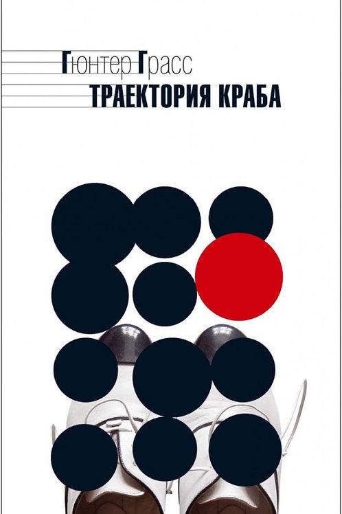 Гюнтер Грасс «Траектория краба»