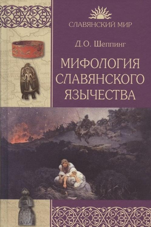 Дмитрий Шеппинг «Мифология славянского язычества»