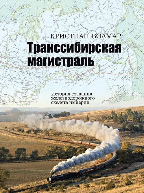 Кристиан Волмар «Транссибирская магистраль»