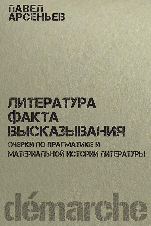 Павел Арсеньев «Литература факта высказывания»