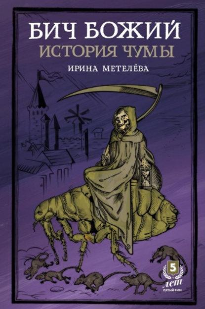 Ирина Метелёва «Бич Божий. История чумы»