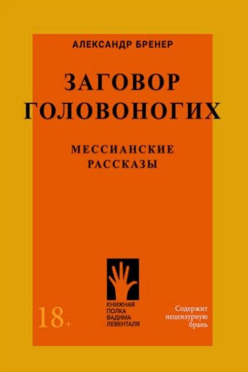 Александр Бренер «Заговор головоногих. Мессианские рассказы»