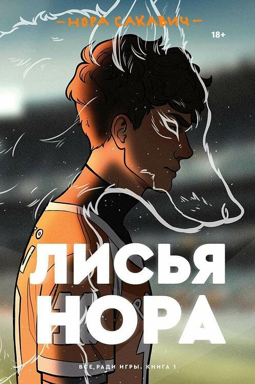 Нора Сакавич «Лисья нора»