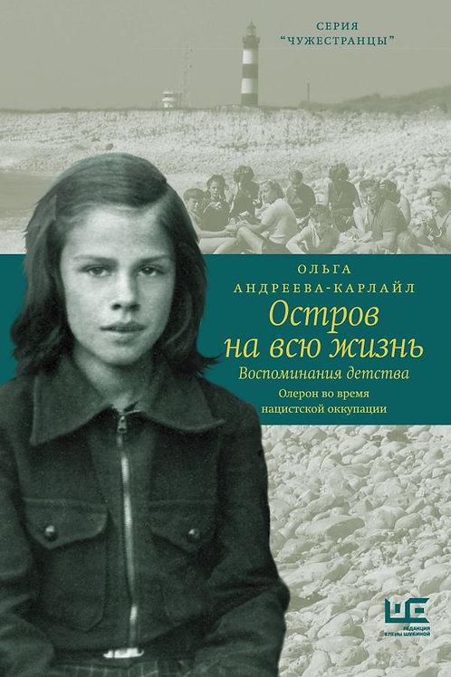 Ольга Андреева-Карлайл «Остров на всю жизнь. Воспоминания детства»