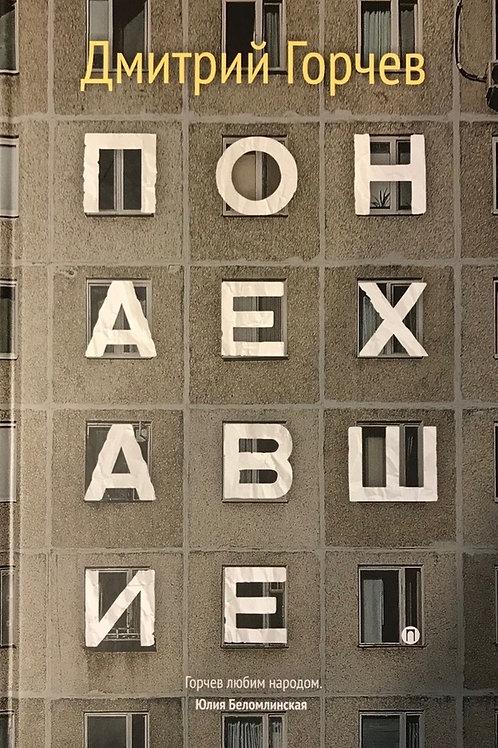 Дмитрий Горчев «Понаехавшие»