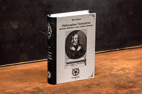Иван Фокин «Якоб Бёме: возвещение и путь немецкого идеализма»