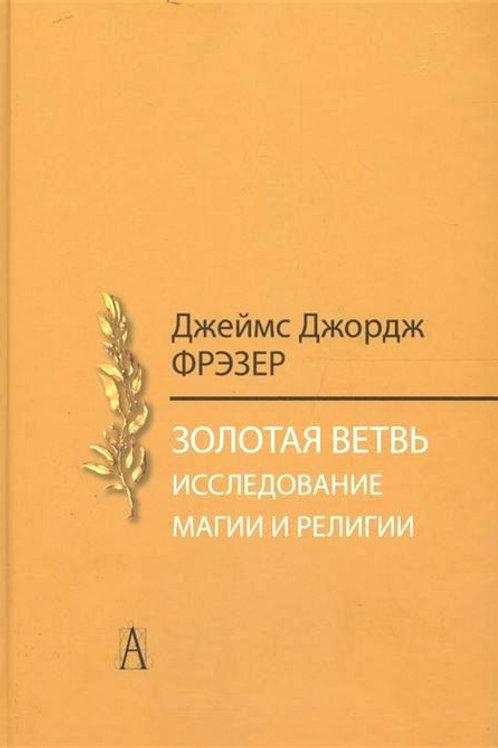 Джеймс Джордж Фрэзер «Золотая ветвь. Исследования магии и религии»