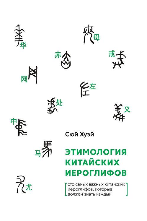 Сюй Хуэй «Этимология китайских иероглифов. Сто самых важных...»