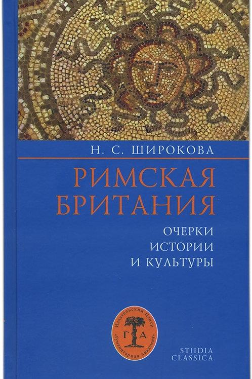 Широкова Надежда «Римская Британия. Очерки истории и культуры»