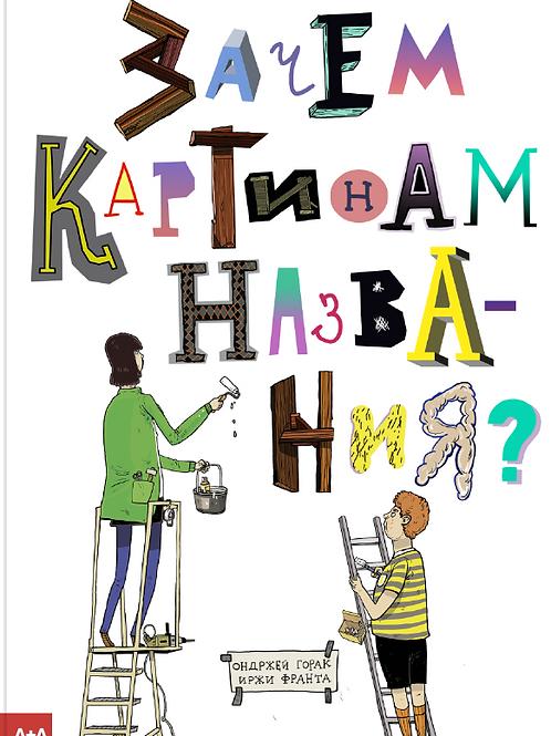 Ондржей Горак, Иржи Франта «Зачем картинам названия?»