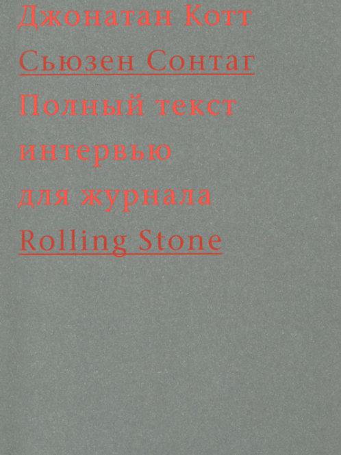 Джонатан Котт «Сьюзен Сонтаг. Полный текст интервью для журнала Rolling Stone»