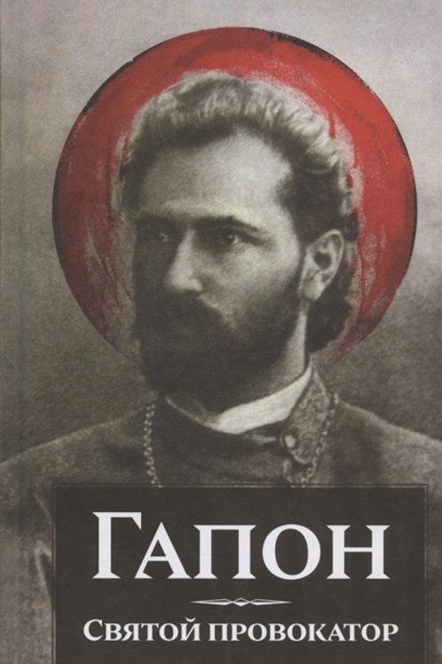 «Гапон. Святой провокатор»