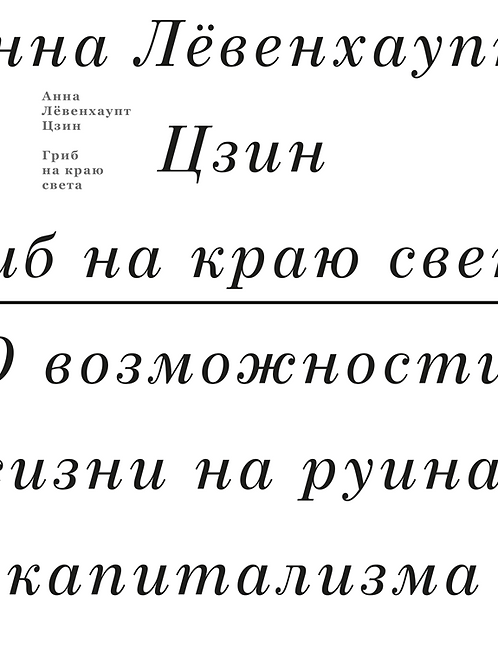 Анна Лёвенхаупт Цзин «Гриб на краю света»
