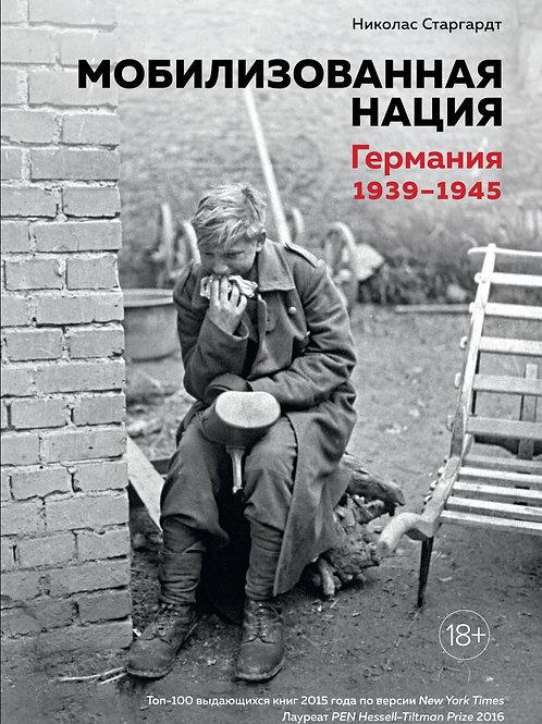 Николас Старгард «Мобилизованная нация. Германия 1939-1945»