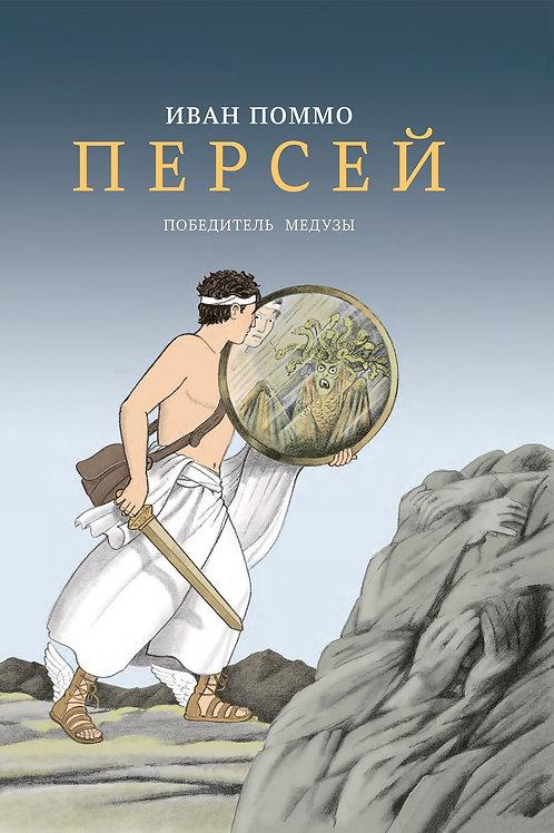 Иван Поммо «Персей. Победитель Медузы»