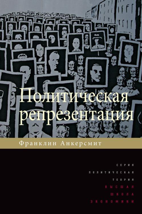 Франклин Анкерсмит «Политическая репрезентация»