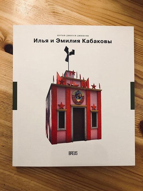 Мэтью Джексон «Илья и Эмилия Кабаковы: где наше место?»