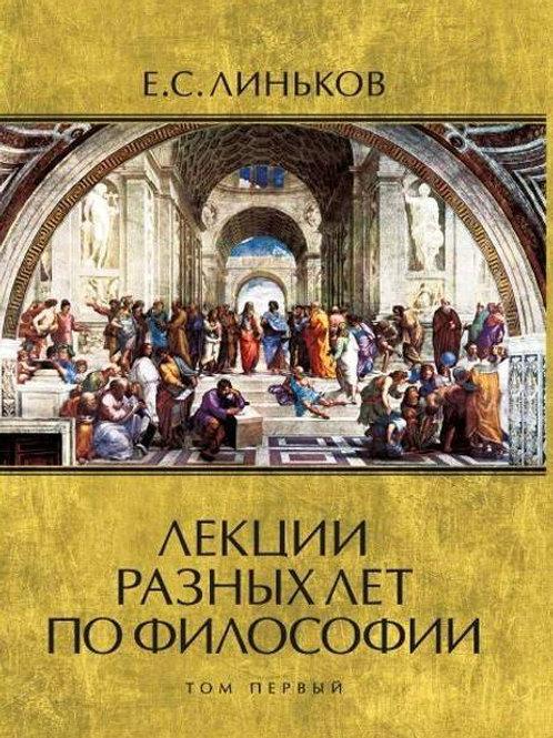 Евгений Линьков «Лекции разных лет по философии» (Том первый)