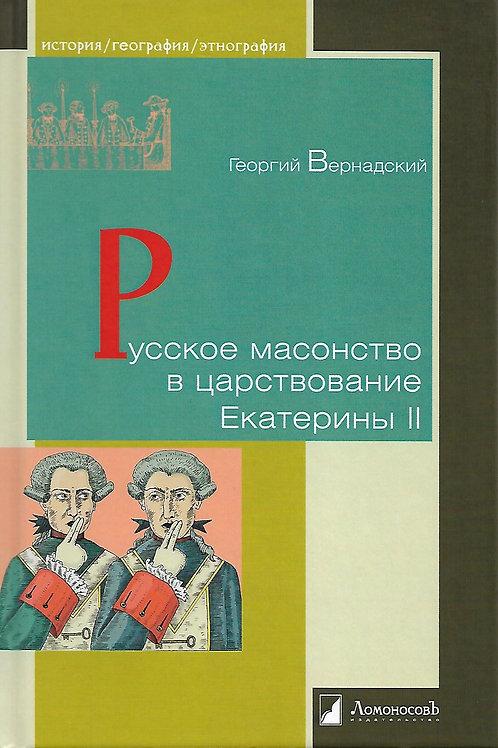 Георгий Вернадский «Русское масонство в царствование Екатерины II»