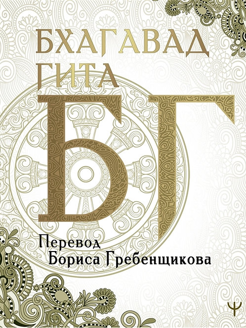 «Бхагавад-гита. Перевод Бориса Гребенщикова»
