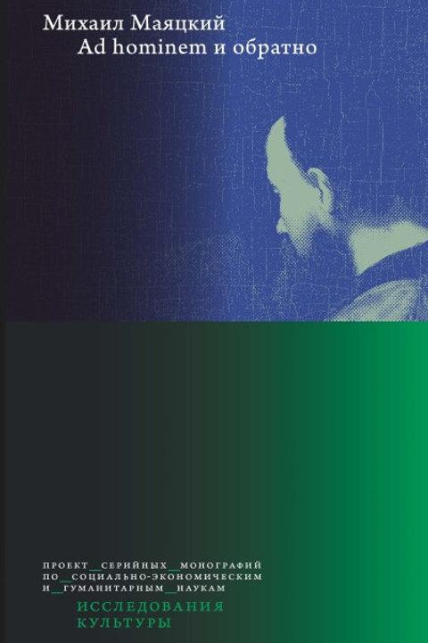 Михаил Маяцкий «Ad hominem и обратно»