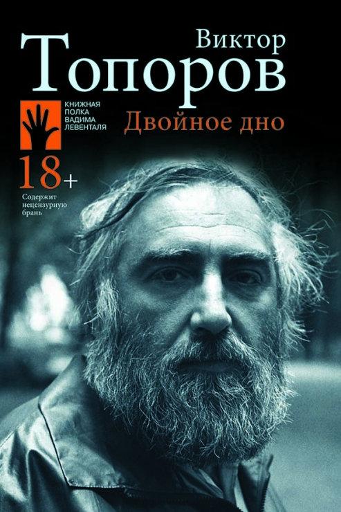 Виктор Топоров «Двойное дно»