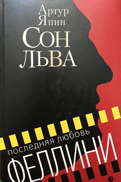 Артур Япин «Сон льва»