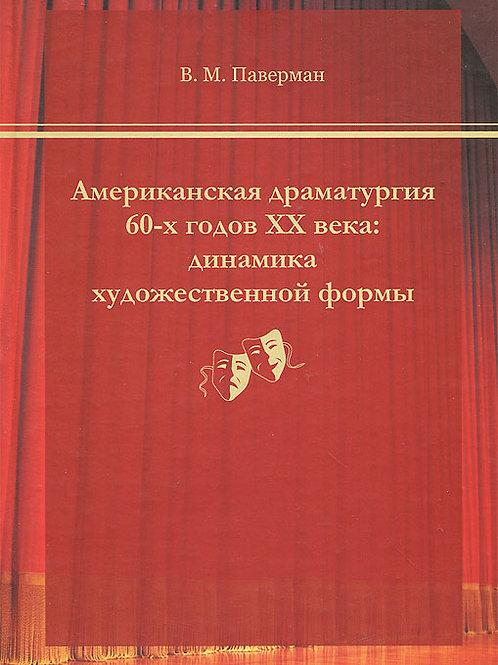 Валерий Паверман «Американская драматургия 60-х годов ХХ века»