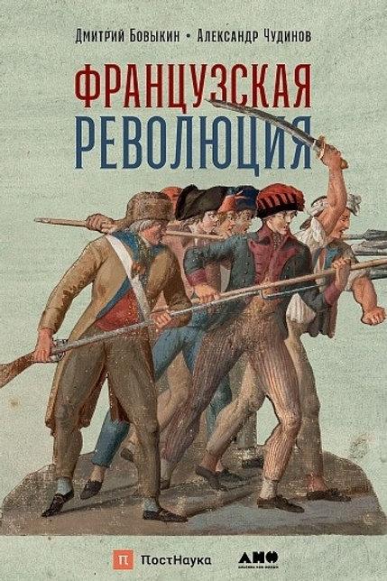 Дмитрий Бовыкин, Александр Чудинов «Французская революция»