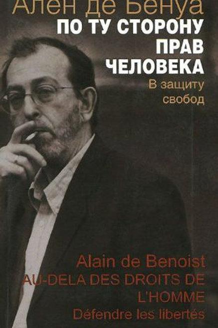 Ален де Бенуа «По ту сторону прав человека. В защиту свобод»