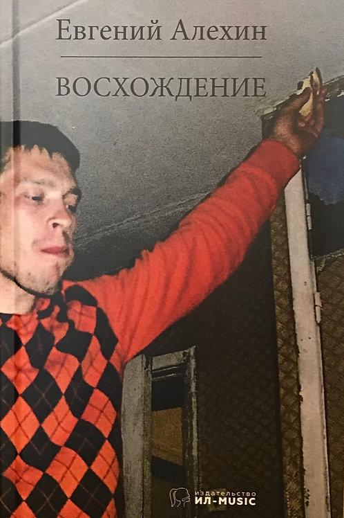 Евгений Алёхин «Восхождение»