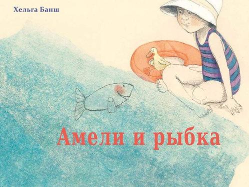 Хельга Банш «Амели и рыбка»