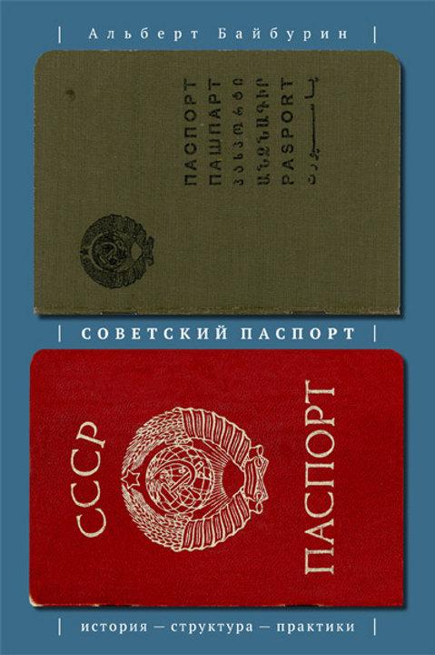 Альберт Байбурин «Советский паспорт»