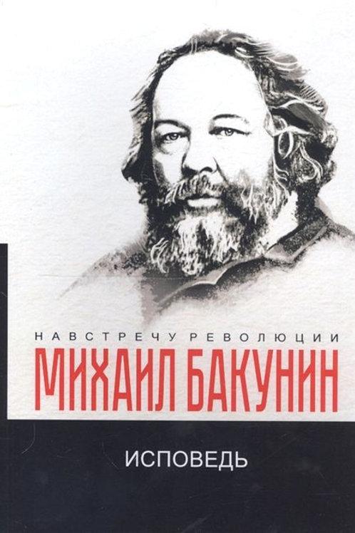 Михаил Бакунин «Исповедь»