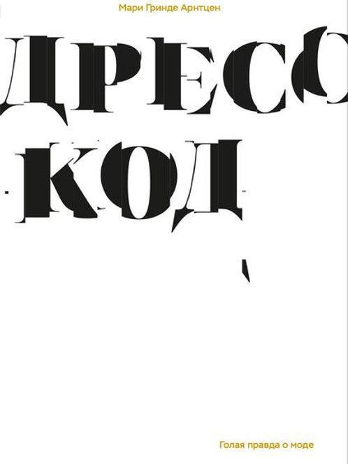 Мари Гринде Арнтцен «Дресс-код. Голая правда о моде»