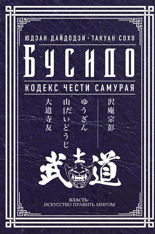 «Бусидо. Кодекс чести самурая»