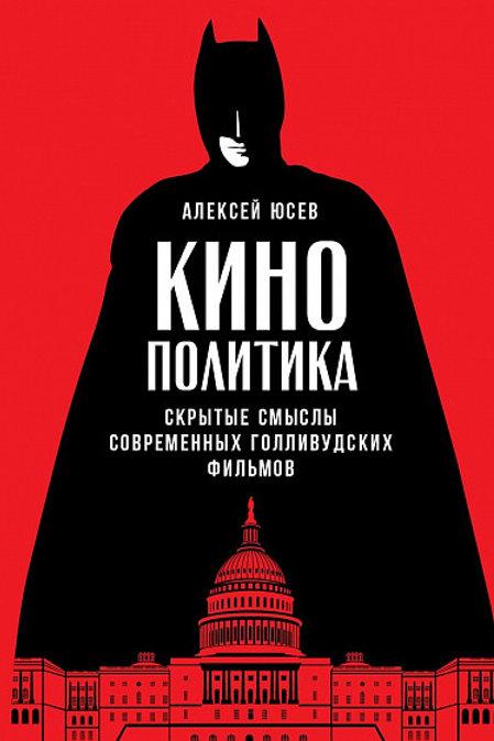 Алексей Юсев «Кинополитика»