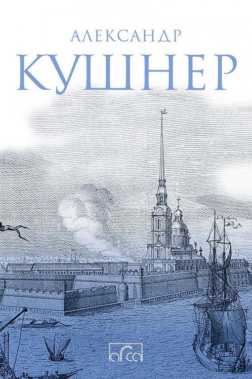 Александр Кушнер «Меж Фонтанкой и Мойкой…»