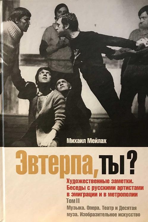 Михаил Мейлах «Эвтерпа, ты?» (Том 2)