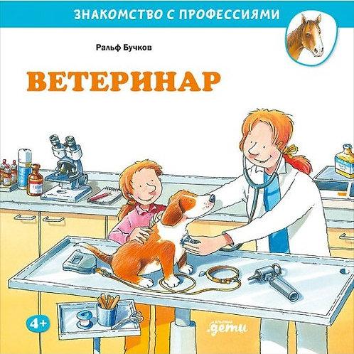 Ральф Бучков «Ветеринар»