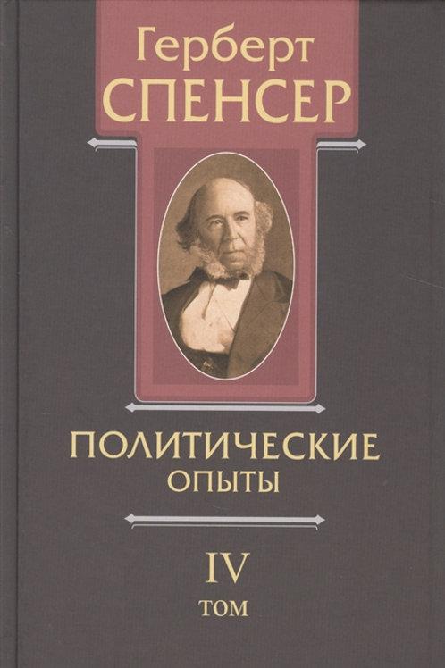 Герберт Спенсер «Политические сочинения. Т.IV. Политические опыты»