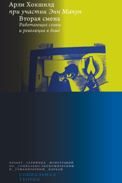 Арли Хокшилд «Вторая смена. Работающие семьи и революция в доме»