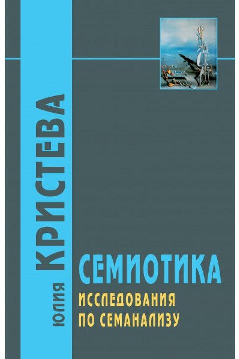 Юлия Кристева «Семиотика. Исследования по семанализу»