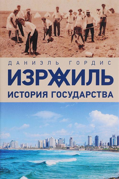 Даниэль Гордис «Израиль. История государства»