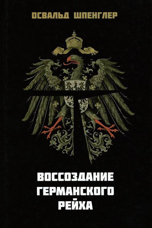 Освальд Шпенглер «Воссоздание Германского рейха»