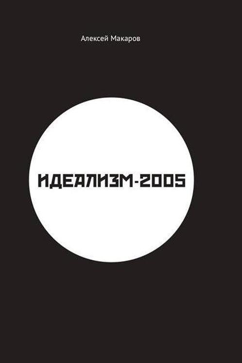 Алексей Макаров «Идеализм-2005»
