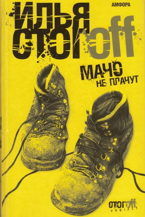 Илья Стогoff «Мачо не плачут»