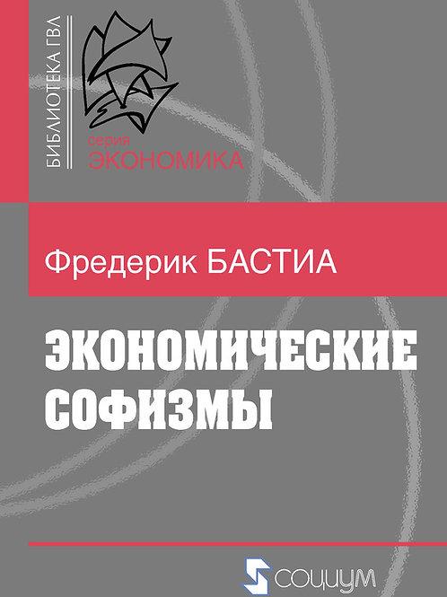 Фредерик Бастиа «Экономические софизмы»