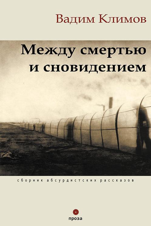 Вадим Климов «Между смертью и сновидением. Сборник абсурдистских рассказов»